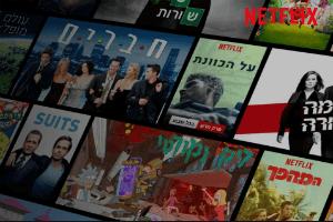 נטפליקס בישראל- כל הפרטים שכדאי לדעת