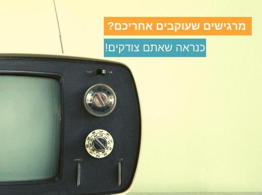 הפרסומות מגיעות לפרטנר TV