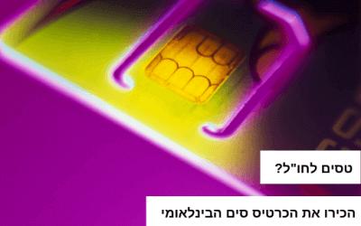 אילו חברות סלולר מציעות סים בינלאומי כחלופה לחבילת גלישה?