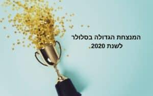 המנצחת בסלולר 2020